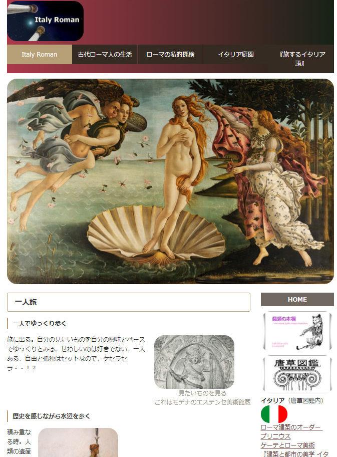 イタリアの旅の計画ページの表紙